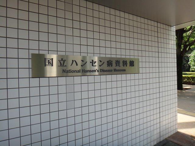 資料館看板